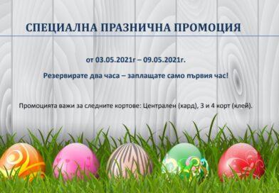 Специална празнична промоция от 3.5.2021 – 9.5.2021